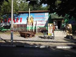 Химкинский магазин, где продается жидкая резина