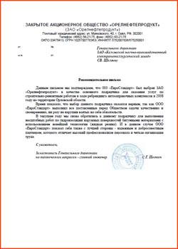 Рекомендательное письмо ООО ЕвроСтандарт по результатам ремонтно-строительных работ
