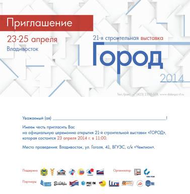 Приглашение Дальэкспоцентр на выставку Приморского края Город 2014