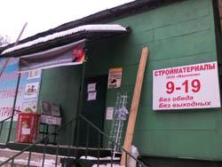 Жидкую резину в Химках можно купить ежедневно без выходных с 9 до 19