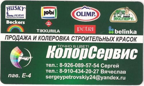 Визитка КолорСервис магазин Технопрок Новорижского шоссе ТД Петровский
