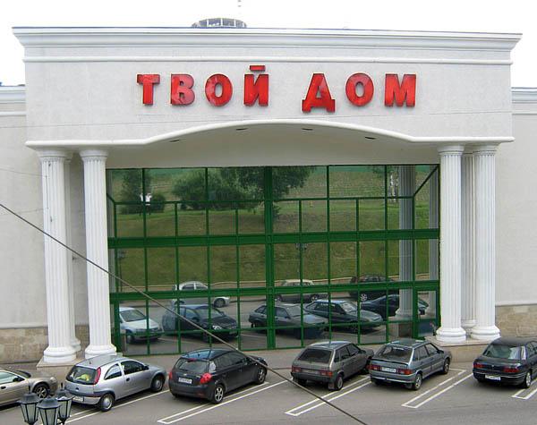 Торговый комплекс Твой Дом где можно купить продукцию Технопрок