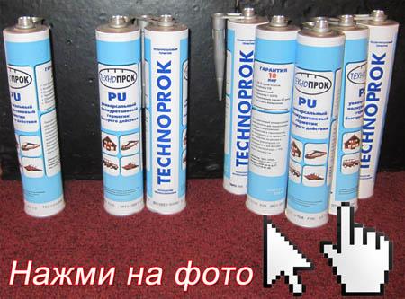 Специальное предложение на ПУ герметики Технопрок к 23 февраля 2015
