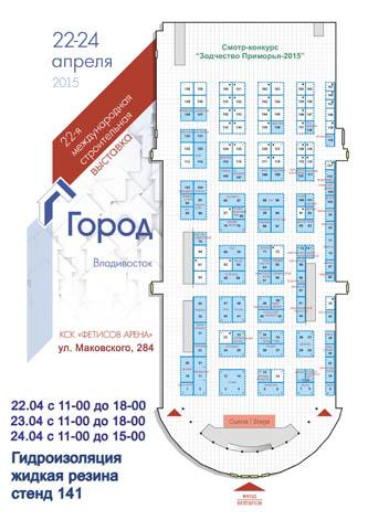 Стенд фирмы СитиСтрой на плане выставки Город 2015 во Владивостоке