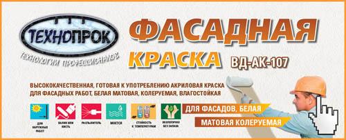 Этикетка для фасадной краски ВД АК 107 Технопрок