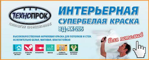 Этикетка для интерьерной краски ВД АК 207 Технопрок