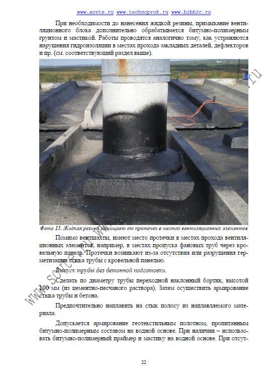 Унифлекс рулонах гидроизоляция в