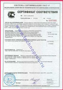 сертификат праймера битумного